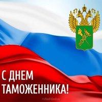 С днем таможенника Российской федерации открытка