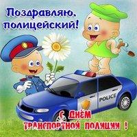 С днем транспортной полиции открытка прикольная