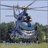 С днем вертолетчика картинка