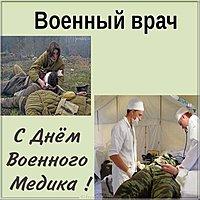 С днем военного медика открытка