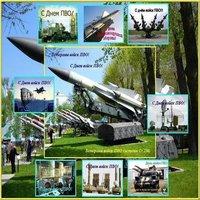С днем войск противовоздушной обороны картинка