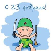 С днем защитника отечества открытка с детьми