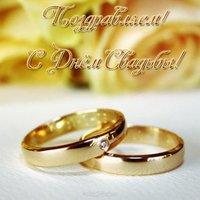 С днём свадьбы картинка