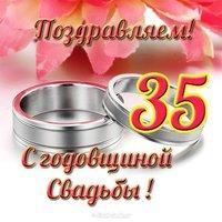 С годовщиной свадьбы 35 открытка