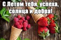 С летом тебя