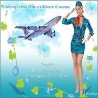 С международным днем гражданской авиации картинка