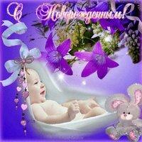 С новорожденным мальчиком открытка поздравление