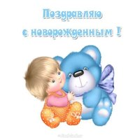 С новорожденным открытка картинка