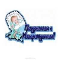 С новорожденным ребенком открытка