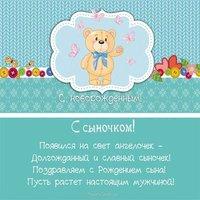 С новорожденным сыном поздравление открытка