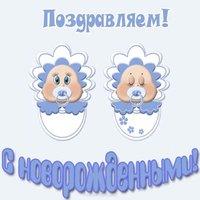 С новорожденными мальчиками двойняшками открытка