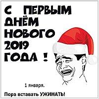 С первым днем нового года 2019 картинка