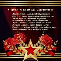 С праздником 23 февраля открытка любимому