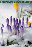 С прекрасным днём весны