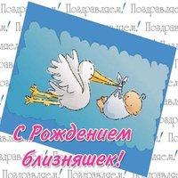 С рождением близняшек открытка