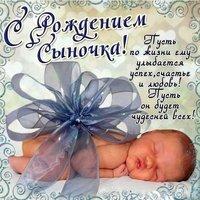 С рождением сыночка картинка открытка