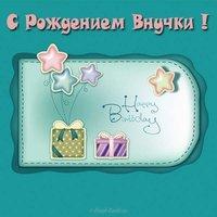 С рождением внучки открытка поздравление деду