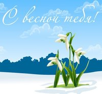 С весной тебя