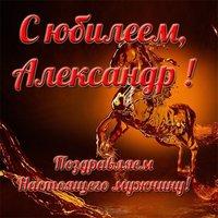С юбилеем Александр открытка