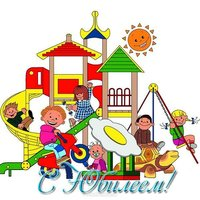 С юбилеем детский сад открытка