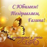 С юбилеем Галина открытка