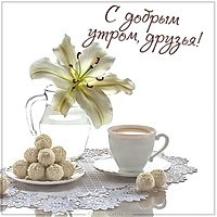 Самая красивая открытка с добрым утром друзья