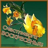 Счастливого воскресного дня открытка