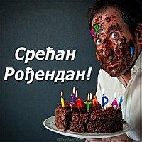 Сербская открытка с днем рождения мужчине