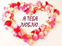 Сердечко из лепесков роз