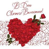 Сердечко открытка ко дню влюбленных