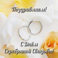 Серебряная свадьба открытка