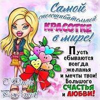 Шуточная открытка с днем рождения девушке