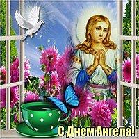 Скачать бесплатно открытку с днем ангела