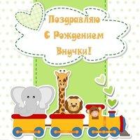 Скачать бесплатно открытку с рождением внучки