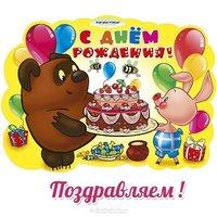 Скачать детскую открытку с днем рождения
