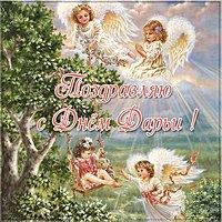 Скачать открытку с днем имени Дарья