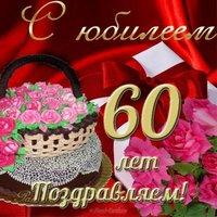 Скачать открытку с юбилеем 60 лет женщине