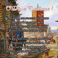 Славянская открытка с днём рождения