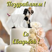 Смешная картинка про свадьбу