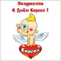 Смешная картинка с днем Сергея