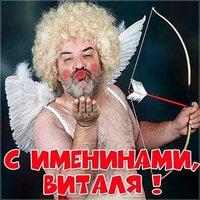 Смешная картинка с днем Витали