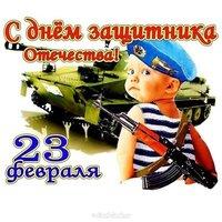 Смешная открытка 23 февраля день защитника отечества