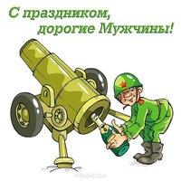Смешная открытка картинка 23 февраля