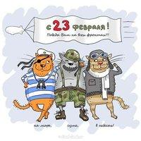 Смешная открытка с 23 февраля