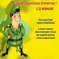 Смешная открытка с днем защитника отечества мужчинам
