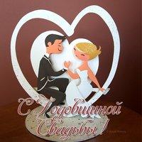 Смешная открытка с годовщиной свадьбы