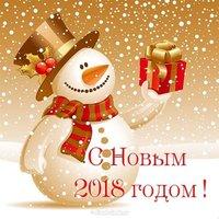 Смешная открытка с новым годом 2018