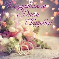 Со свадьбой открытка