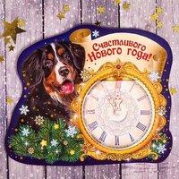 Собака символ 2018 года открытка
