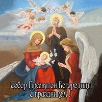Собор Пресвятой Богородицы картинка
